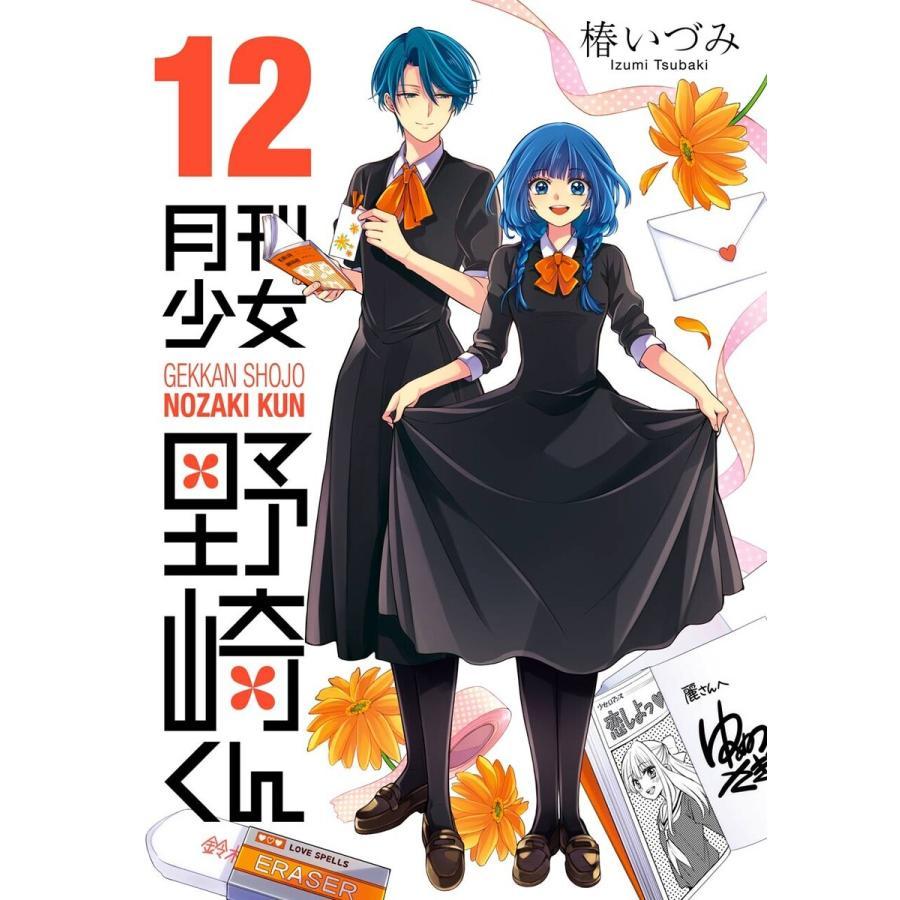 【初回50%OFFクーポン】月刊少女野崎くん (12) 電子書籍版 / 椿いづみ ebookjapan