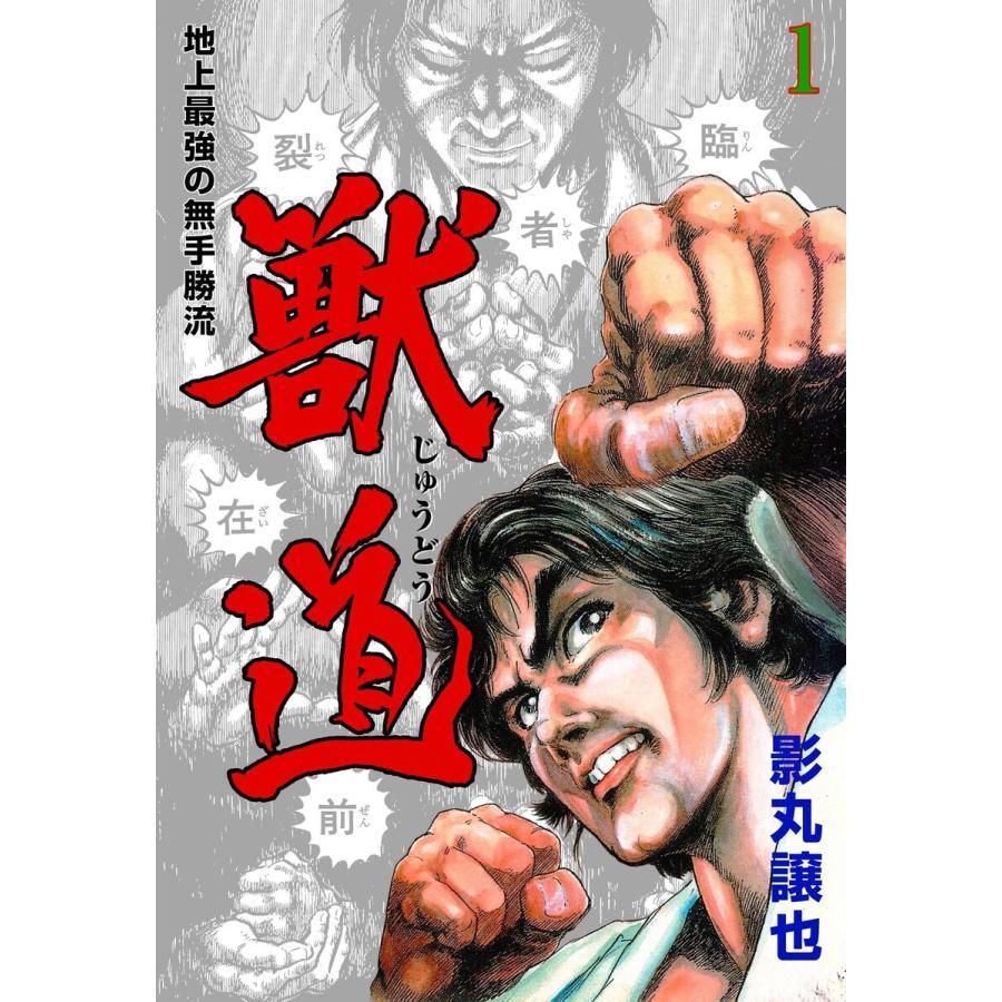 獣道〜地上最強の無手勝流〜 (1) 電子書籍版 / 影丸譲也|ebookjapan