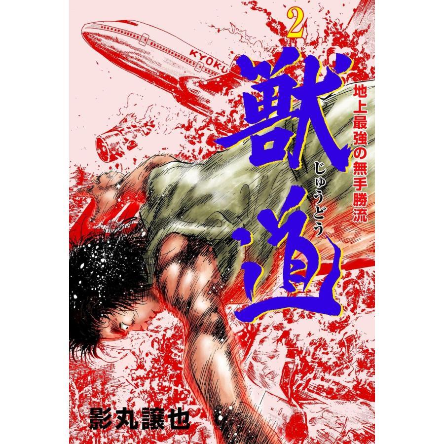 獣道〜地上最強の無手勝流〜 (2) 電子書籍版 / 影丸譲也|ebookjapan
