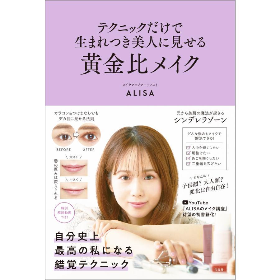 テクニックだけで生まれつき美人に見せる黄金比メイク 電子書籍版 / 著:ALISA|ebookjapan