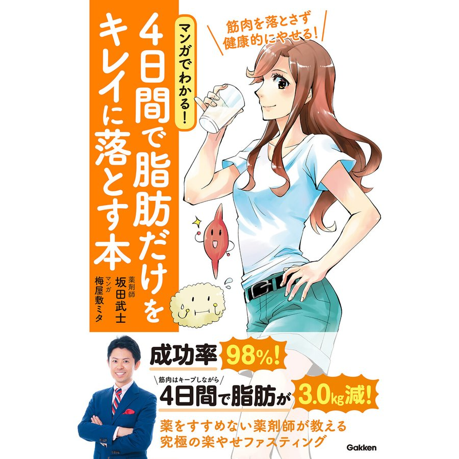 マンガでわかる! 4日間で脂肪だけをキレイに落とす本 電子書籍版 / 坂田武士|ebookjapan