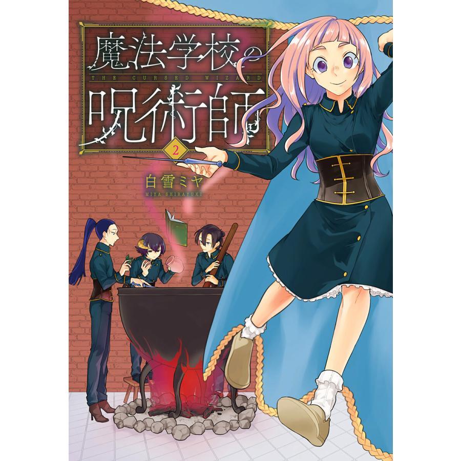 魔法学校の呪術師 2巻 電子書籍版 / 白雪ミヤ ebookjapan
