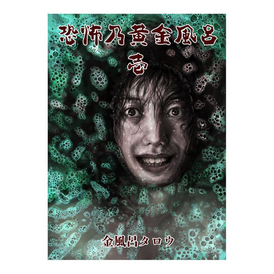 恐怖乃黄金風呂 (壱) 電子書籍版 / 金風呂タロウ|ebookjapan