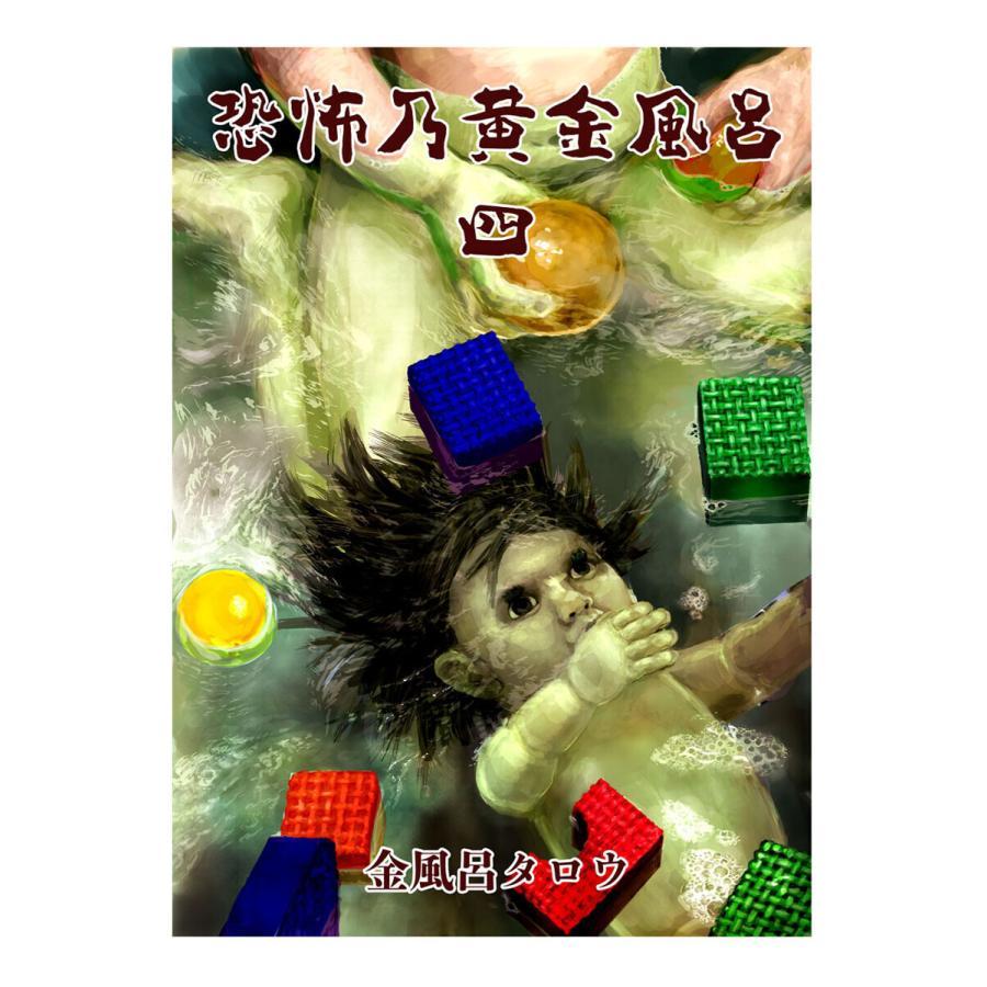 恐怖乃黄金風呂 (四) 電子書籍版 / 金風呂タロウ|ebookjapan