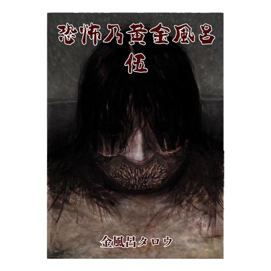 恐怖乃黄金風呂 (伍) 電子書籍版 / 金風呂タロウ|ebookjapan