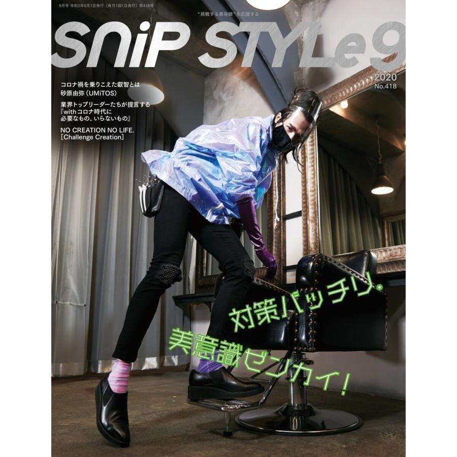 Snip Style(スニップスタイル) 2020年9月号 電子書籍版 / Snip Style(スニップスタイル)編集部|ebookjapan