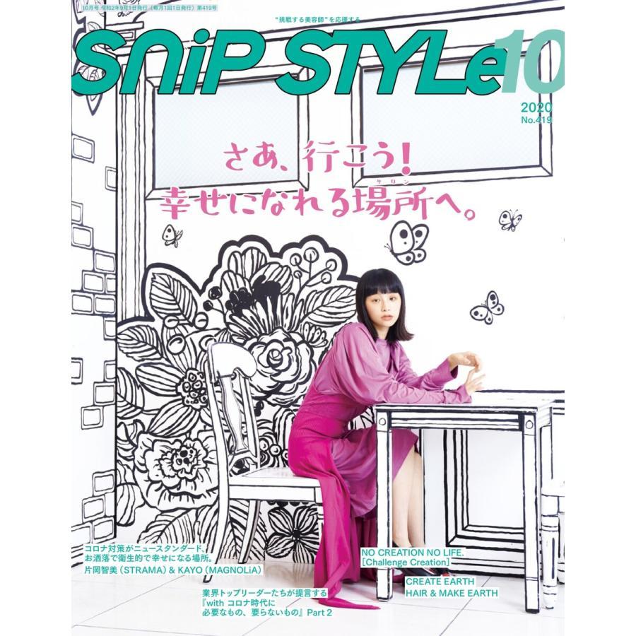 Snip Style(スニップスタイル) 2020年10月号 電子書籍版 / Snip Style(スニップスタイル)編集部|ebookjapan