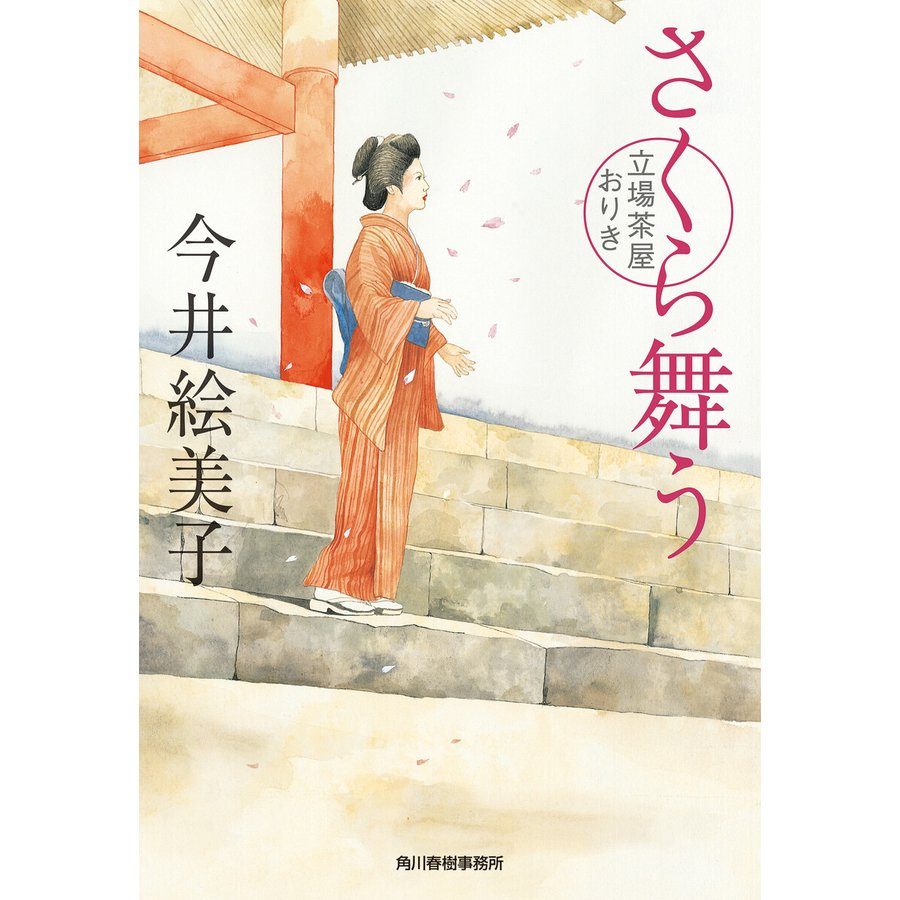 さくら舞う 立場茶屋おりき 電子書籍版 / 著:今井絵美子 ebookjapan