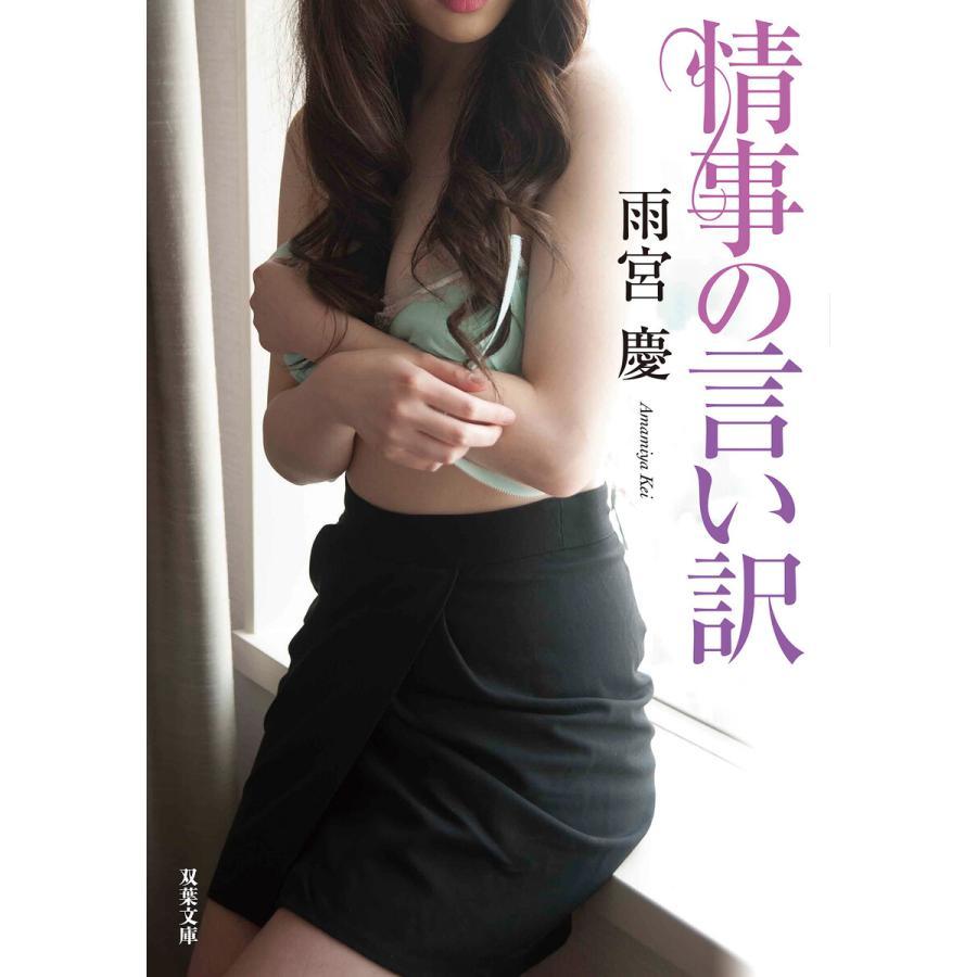情事の言い訳 電子書籍版 / 著者:雨宮慶 ebookjapan