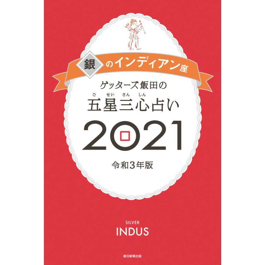 の 2020 1 インディアン 月 銀