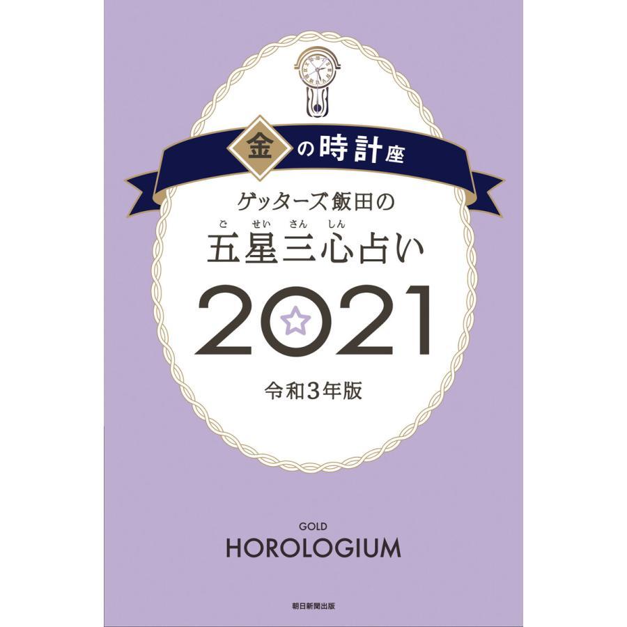 座 金 の 2021 時計