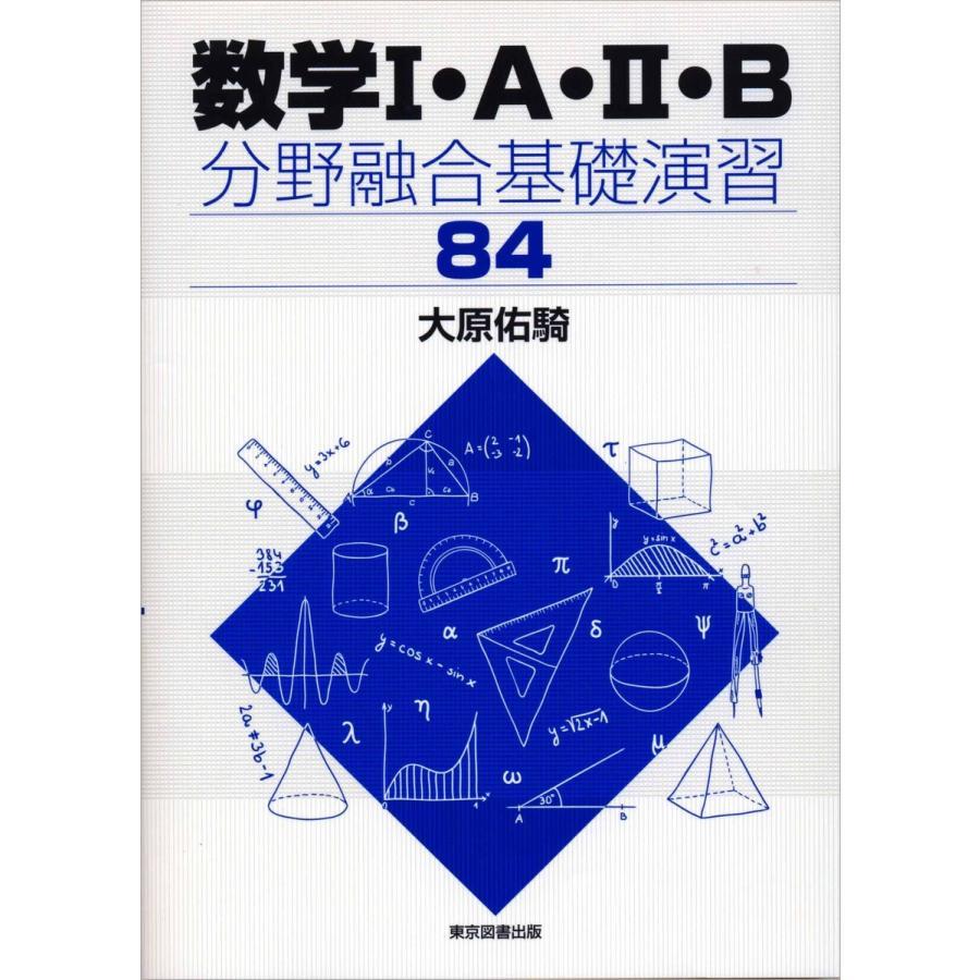 数学I・A・II・B 分野融合基礎演習84 電子書籍版 / 大原佑騎 ebookjapan