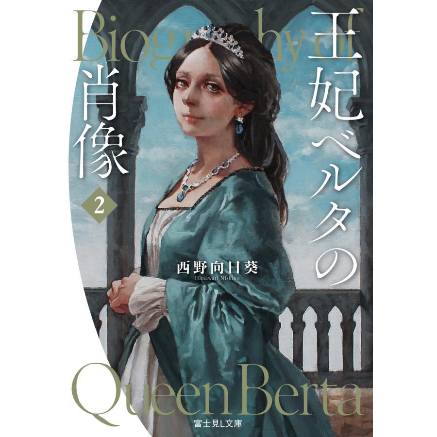 王妃ベルタの肖像 2 電子書籍版 / 著者:西野向日葵 イラスト:今井喬裕 ebookjapan