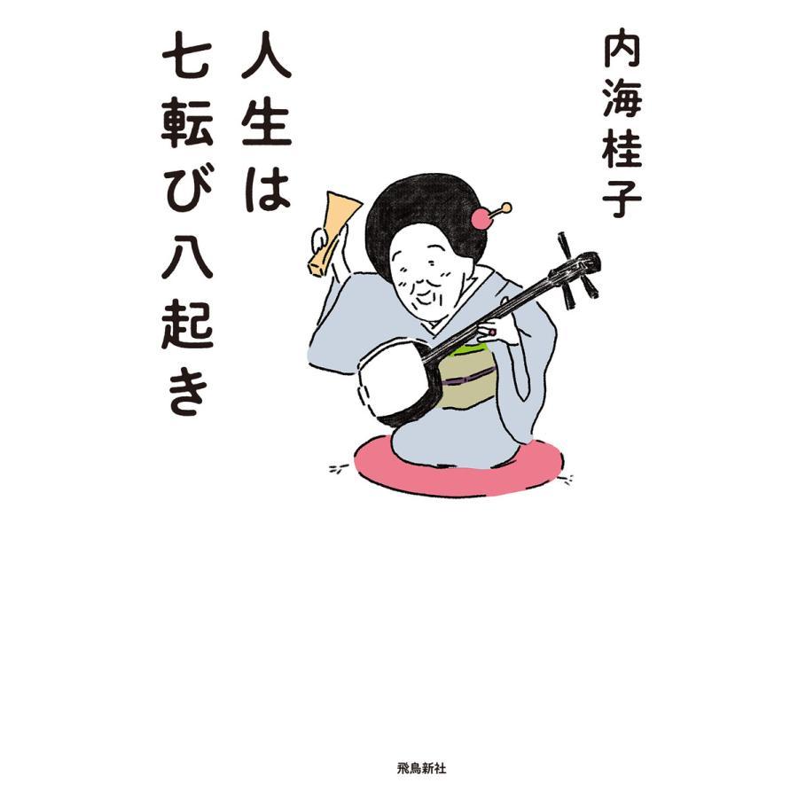 人生は七転び八起き 電子書籍版 / 著者:内海桂子|ebookjapan