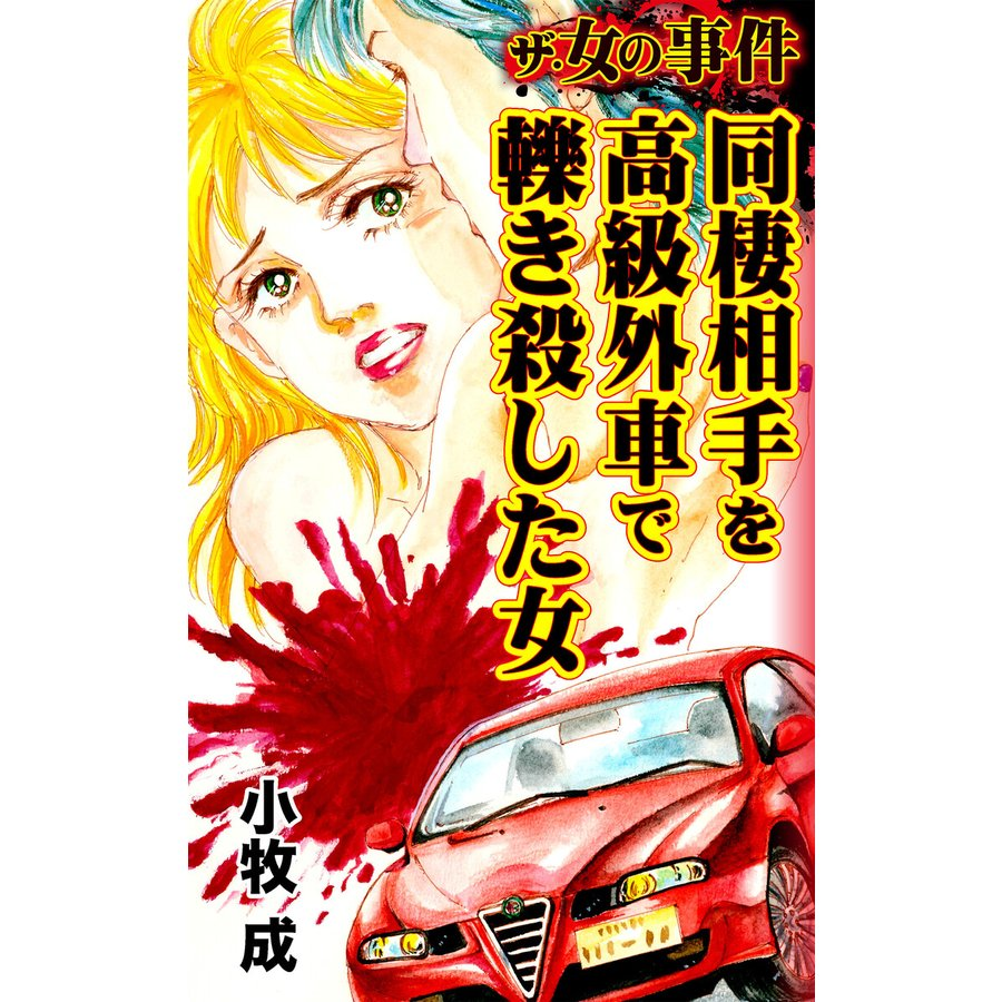 【初回50%OFFクーポン】ザ・女の事件 同棲相手を高級外車で轢き殺した女/ザ・女の事件Vol.3 電子書籍版 / 小牧成|ebookjapan