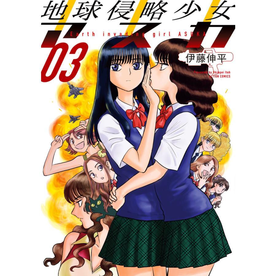 地球侵略少女アスカ (3) 電子書籍版 / 伊藤伸平 ebookjapan