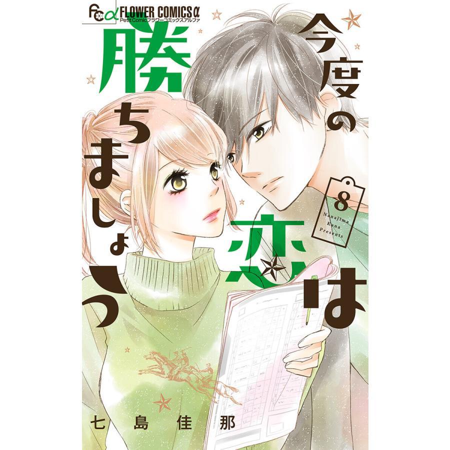 今度の恋は勝ちましょう【マイクロ】 (8) 電子書籍版 / 七島佳那|ebookjapan