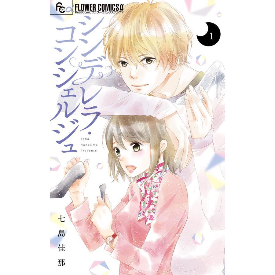 シンデレラ・コンシェルジュ【マイクロ】 (1) 電子書籍版 / 七島佳那|ebookjapan