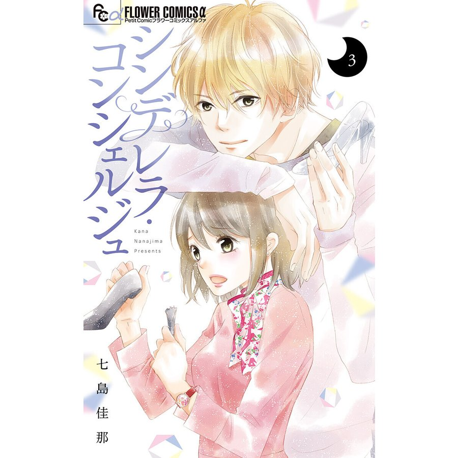 シンデレラ・コンシェルジュ【マイクロ】 (3) 電子書籍版 / 七島佳那|ebookjapan