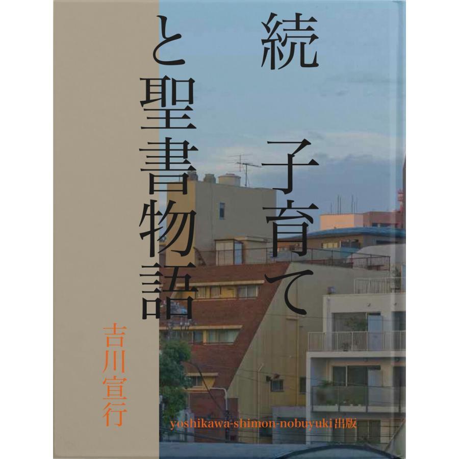 続 子育てと聖書物語 電子書籍版 / 著:吉川宣行 ebookjapan