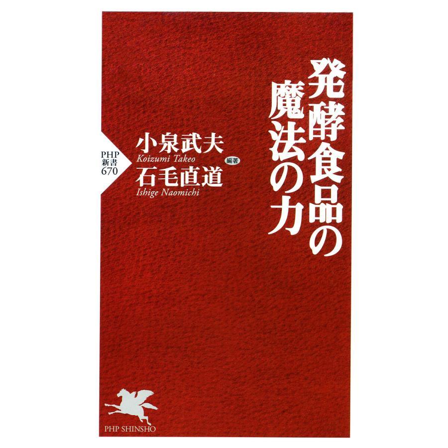 発酵食品の魔法の力 電子書籍版 / 小泉武夫/石毛直道|ebookjapan