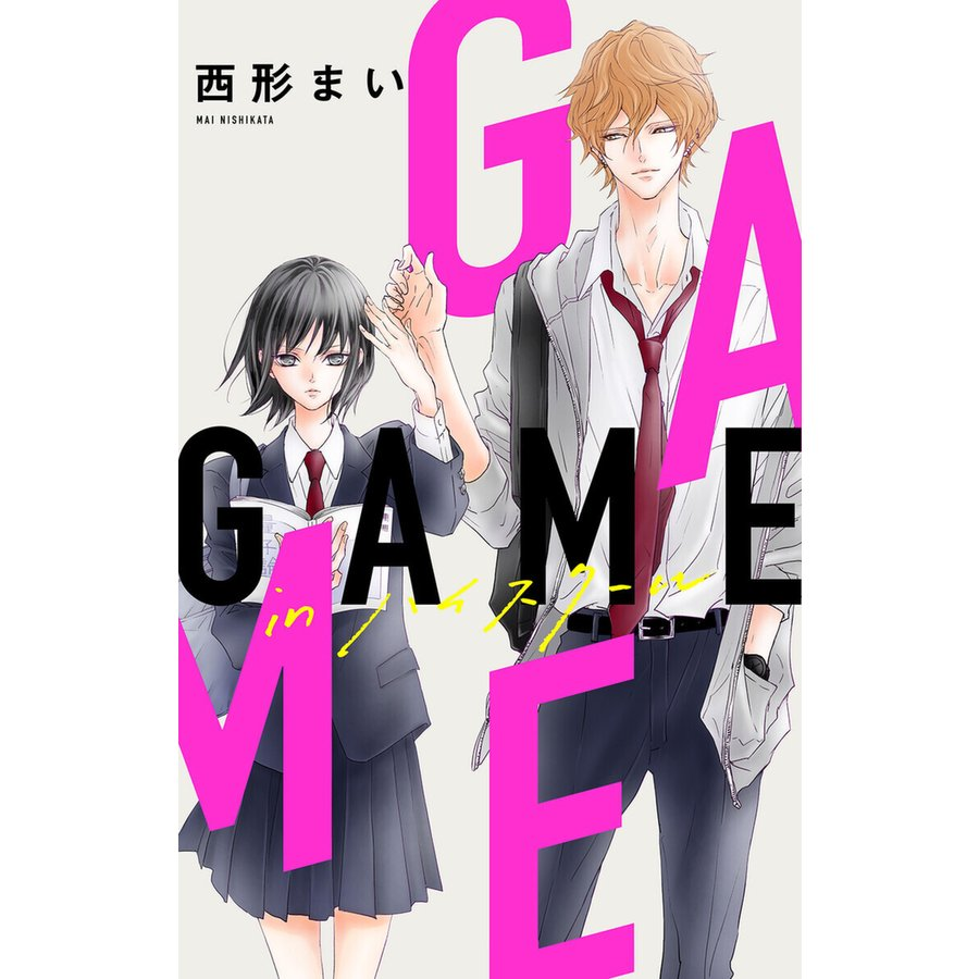Love Jossie GAME -in ハイスクール- story02 電子書籍版 / 西形まい|ebookjapan