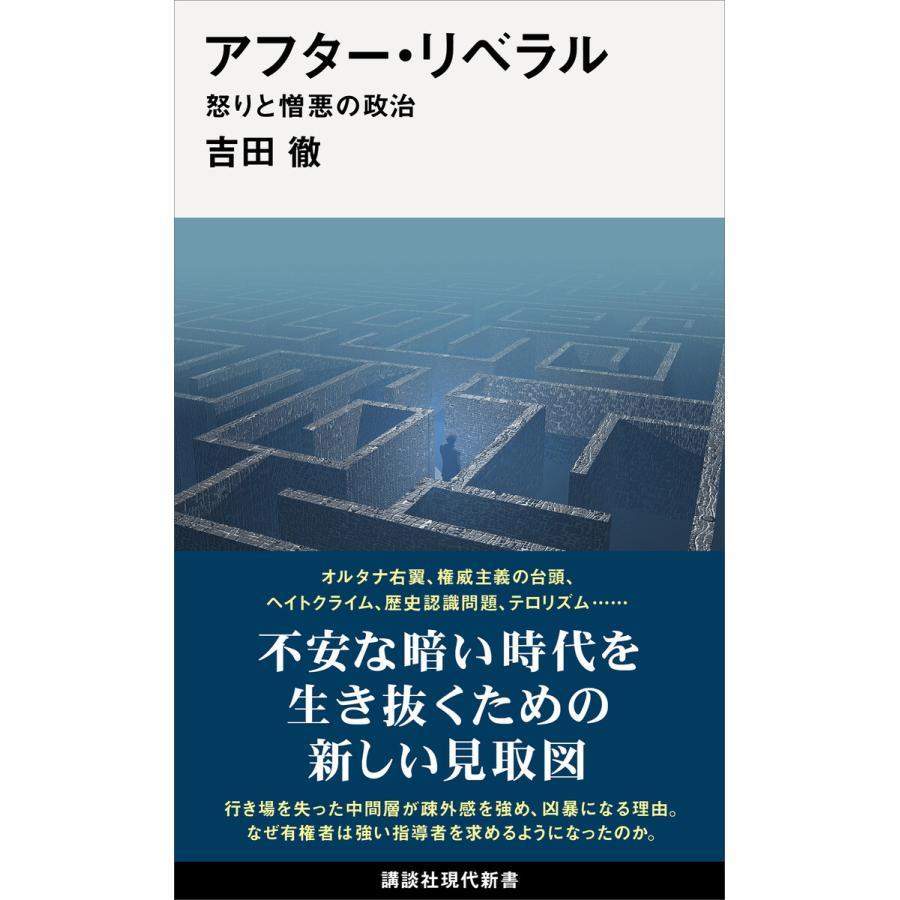 アフター・リベラル 怒りと憎悪の政治 電子書籍版 / 吉田徹|ebookjapan