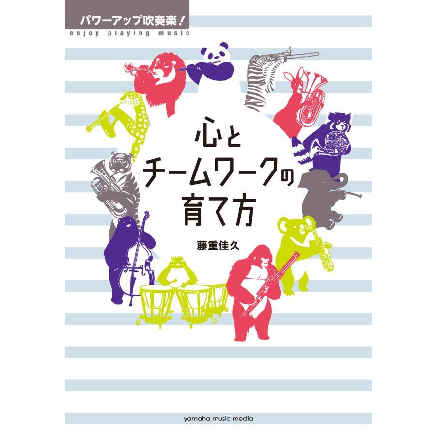 パワーアップ吹奏楽! 心とチームワークの育て方 電子書籍版 / 藤重佳久 ebookjapan
