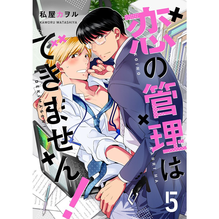 恋の管理はできません! 分冊版 (5) 電子書籍版 / 私屋カヲル ebookjapan