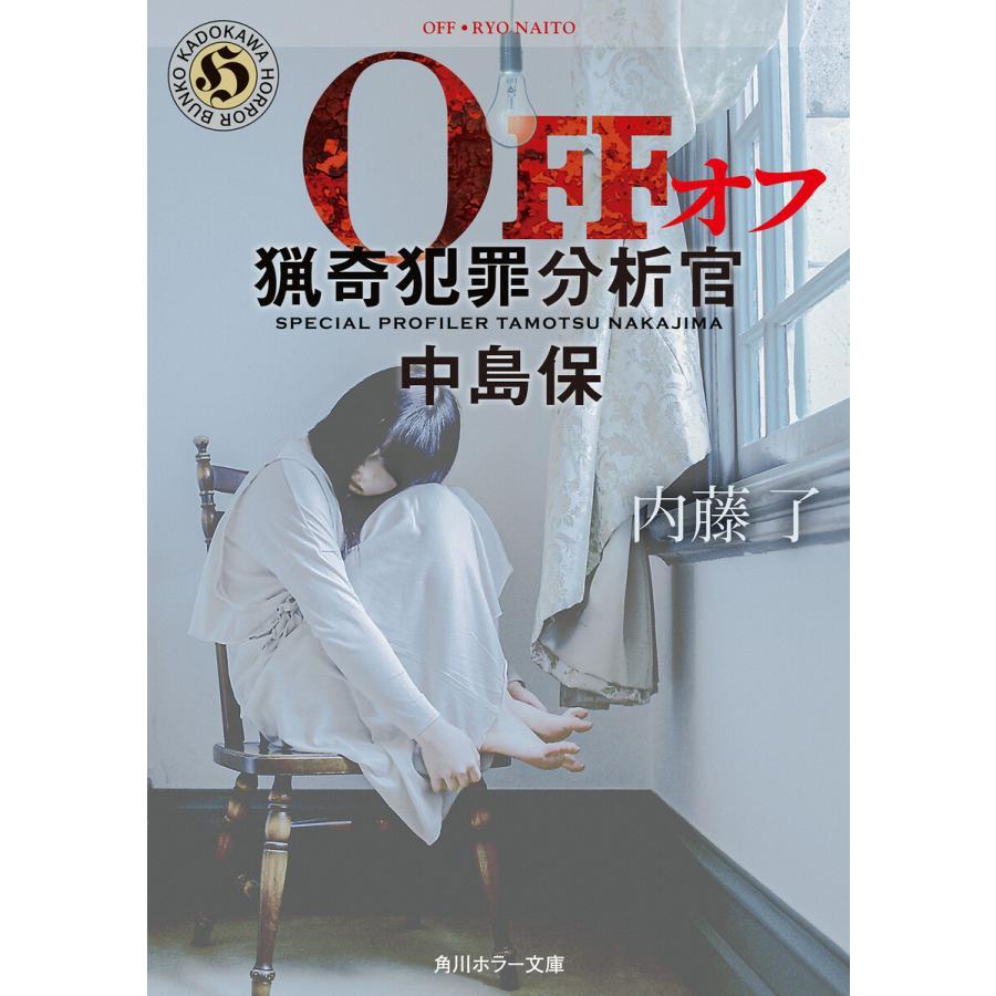【初回50%OFFクーポン】OFF 猟奇犯罪分析官・中島保 電子書籍版 / 著者:内藤了 ebookjapan