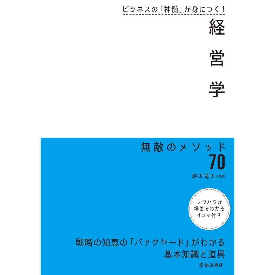 ビジネスの「神髄」が身につく! 経営学 無敵のメソッド70(池田書店) 電子書籍版 / 鈴木竜太 ebookjapan