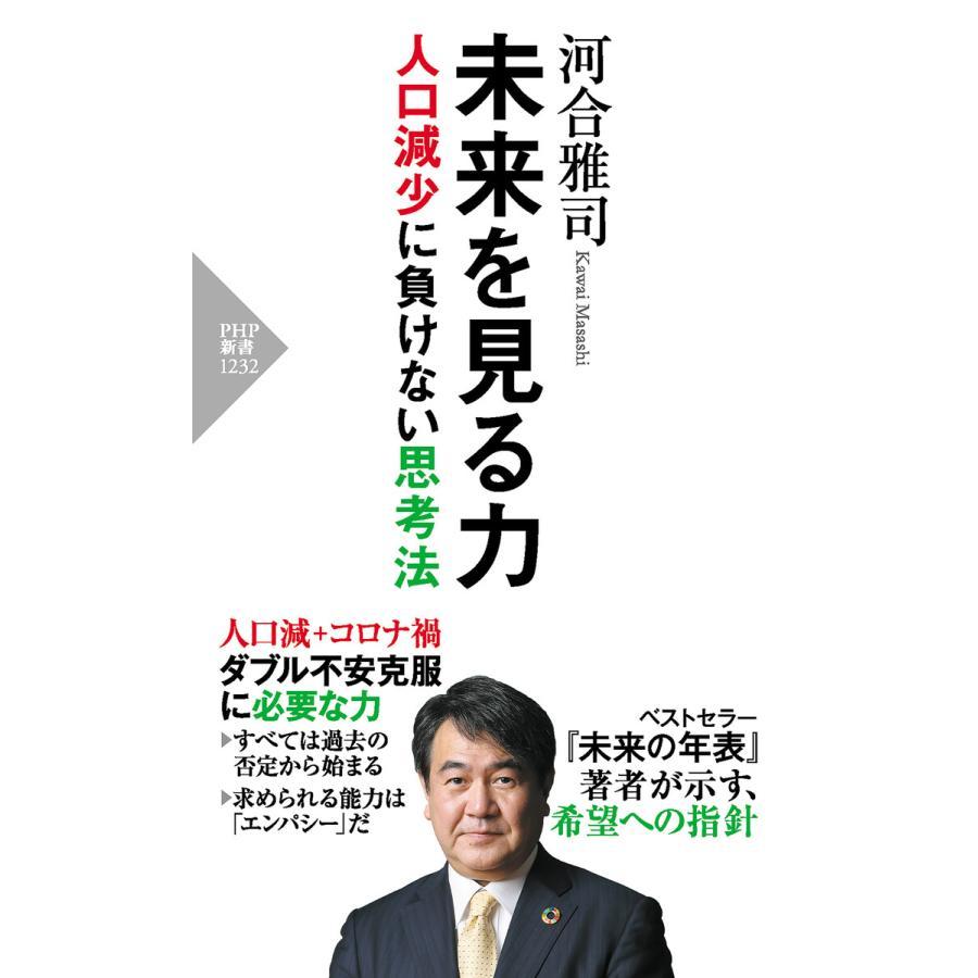 未来を見る力 電子書籍版 / 河合雅司 ebookjapan