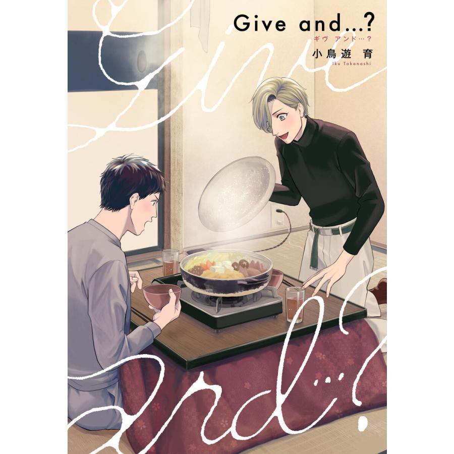 【初回50%OFFクーポン】Give and …?【完全版(特典付き)】 電子書籍版 / 著:小鳥遊 育 ebookjapan