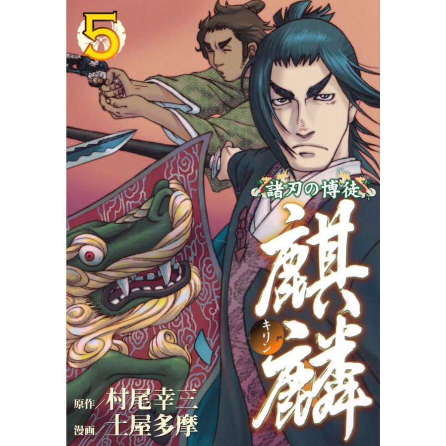 諸刃の博徒 麒麟 (5) 電子書籍版 / 土屋多摩 原作:村尾幸三|ebookjapan