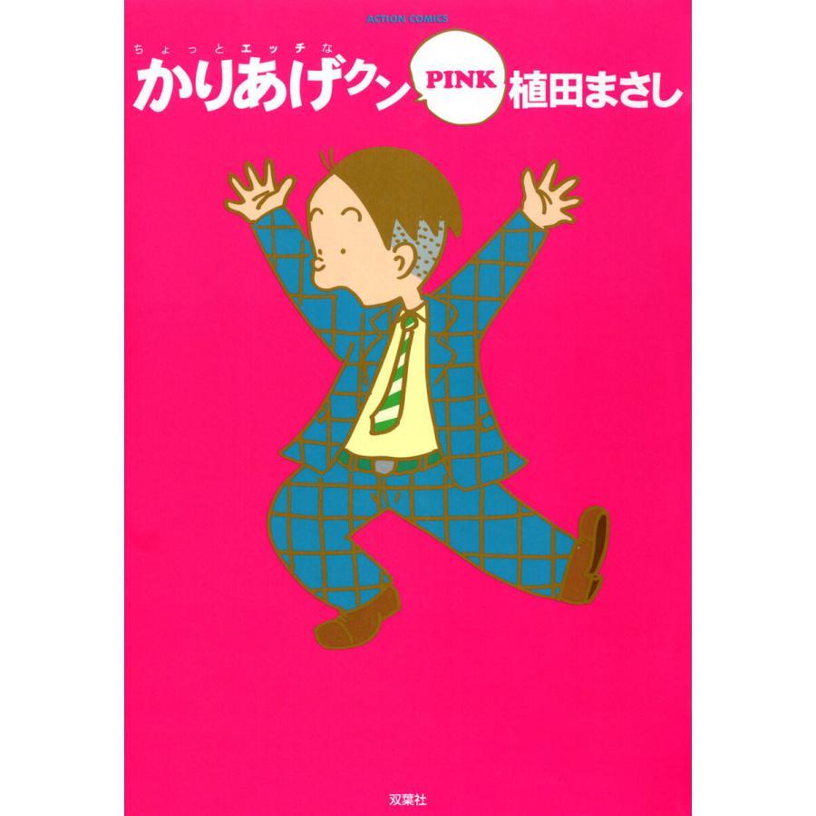 かりあげクン PINK 電子書籍版 / 植田まさし|ebookjapan