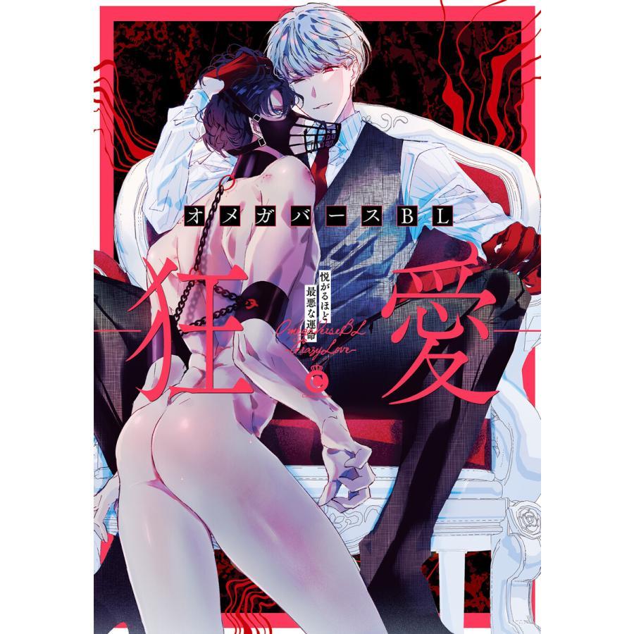 オメガバースBL-狂愛-【特典付き】 電子書籍版|ebookjapan