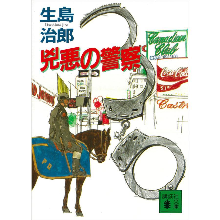 兇悪の警察 電子書籍版 / 生島治郎|ebookjapan