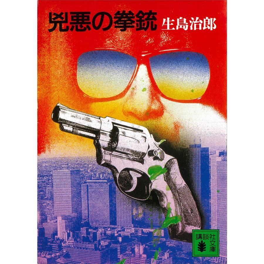 兇悪の拳銃 電子書籍版 / 生島治郎|ebookjapan