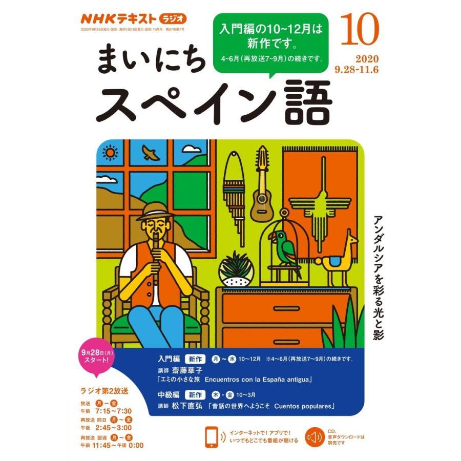 NHKラジオ まいにちスペイン語 2020年10月号 電子書籍版 / NHKラジオ まいにちスペイン語編集部|ebookjapan