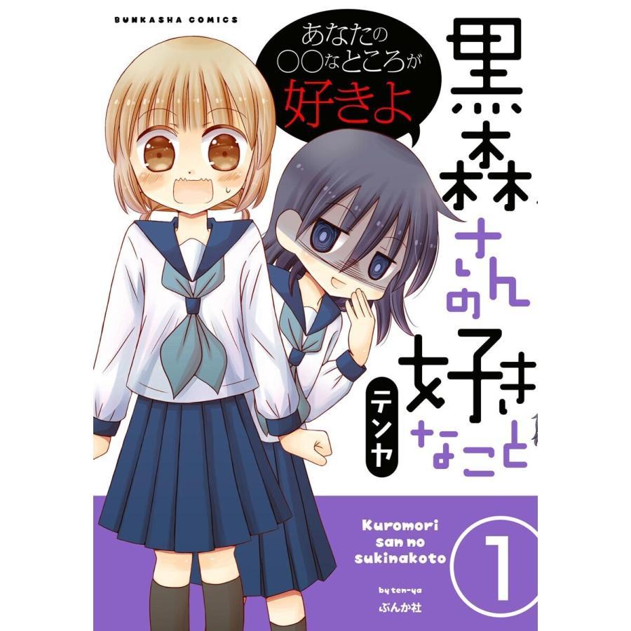 黒森さんの好きなこと(分冊版) 【第1話】 電子書籍版 / テンヤ|ebookjapan
