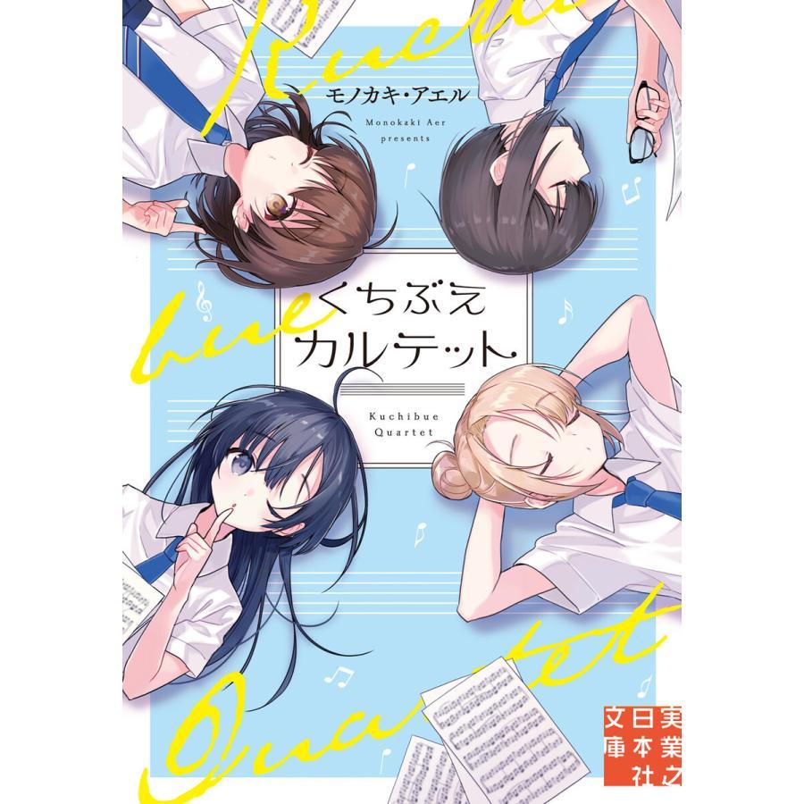 くちぶえカルテット 電子書籍版 / モノカキ・アエル ebookjapan