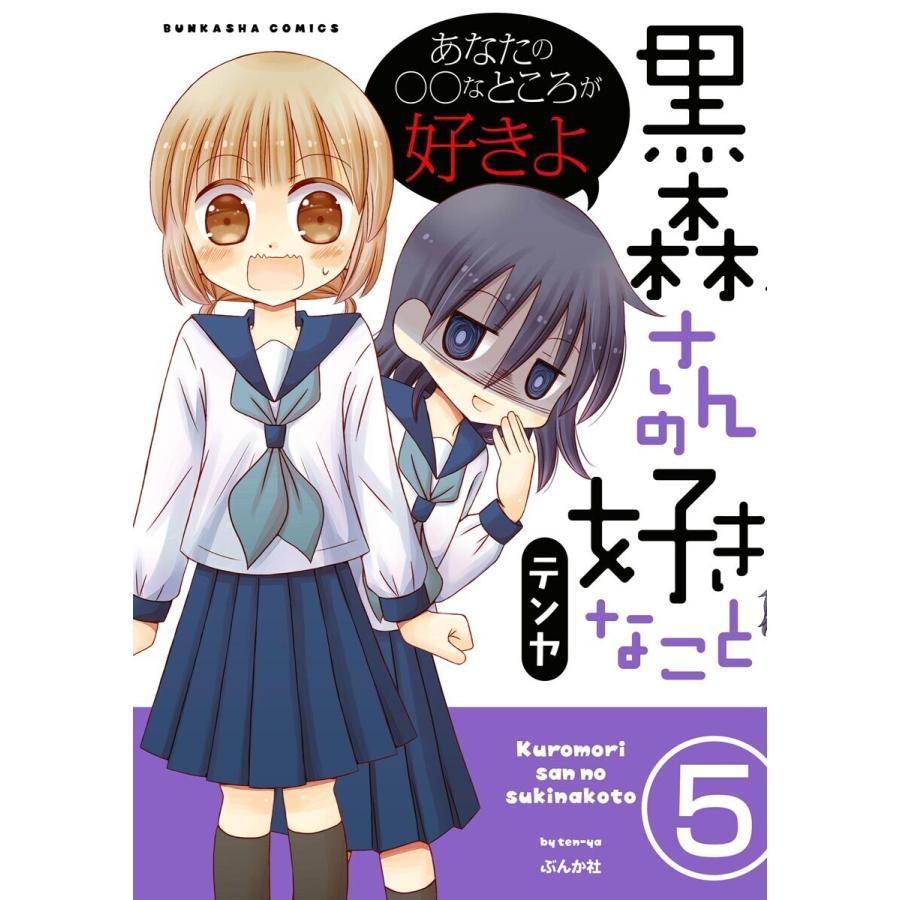 黒森さんの好きなこと(分冊版) 【第5話】 電子書籍版 / テンヤ ebookjapan