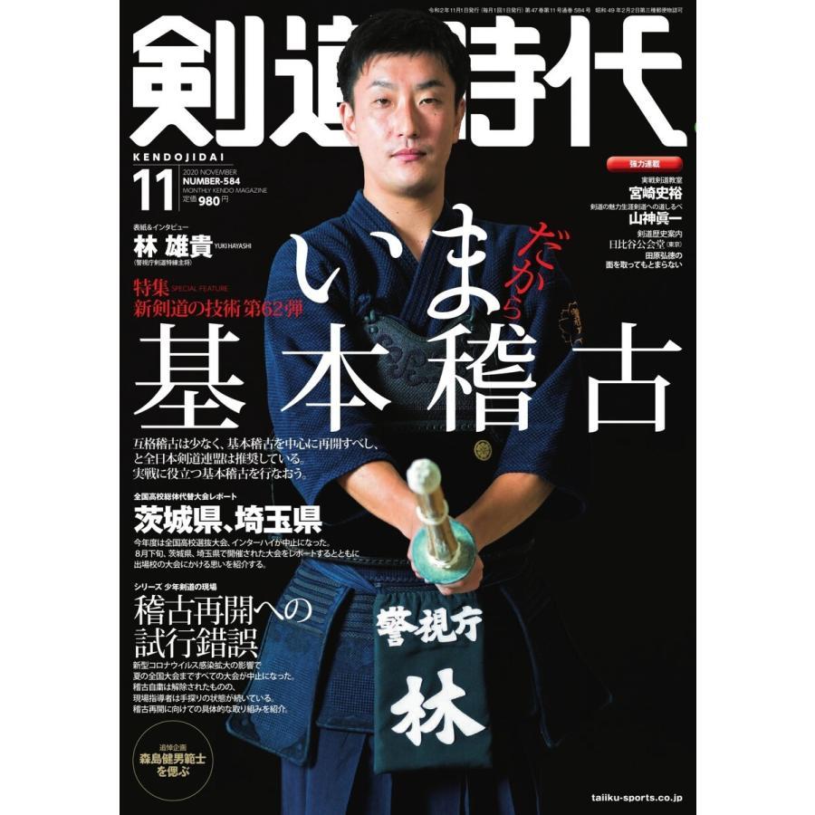 月刊剣道時代 2020年11月号 電子書籍版 / 月刊剣道時代編集部|ebookjapan