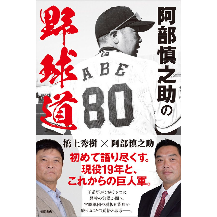 阿部慎之助の野球道 電子書籍版 / 著:阿部慎之助 著:橋上秀樹 ebookjapan