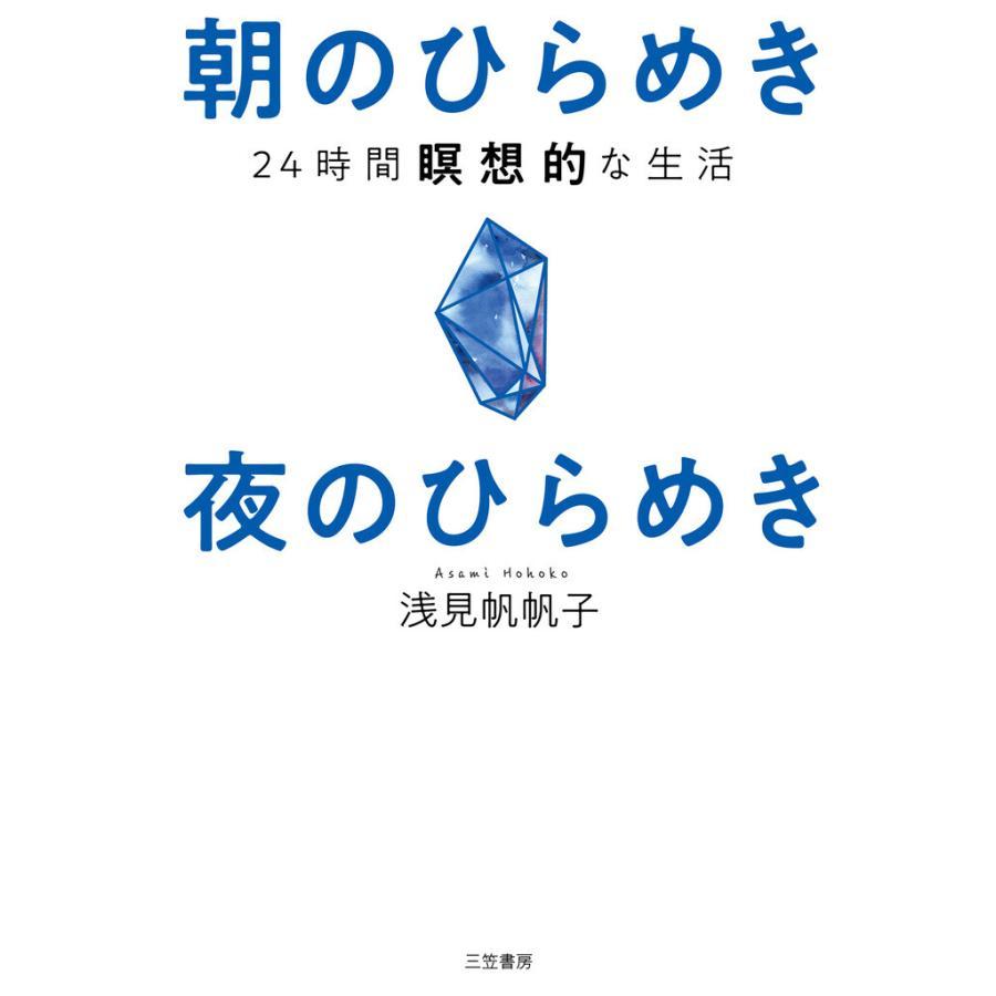 朝のひらめき 夜のひらめき 電子書籍版 / 浅見帆帆子|ebookjapan