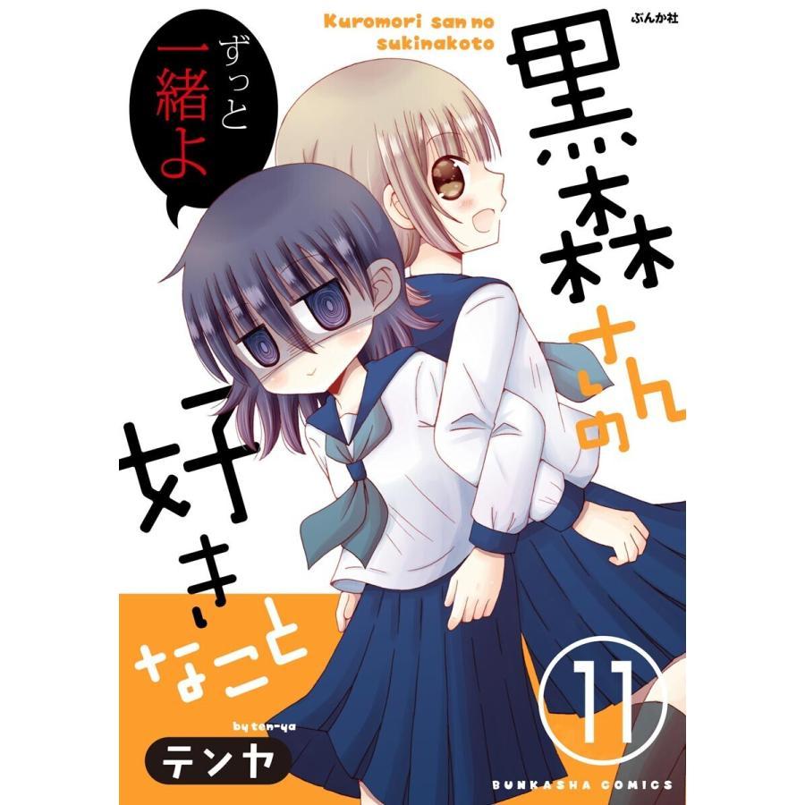 黒森さんの好きなこと(分冊版) 【第11話】 電子書籍版 / テンヤ|ebookjapan