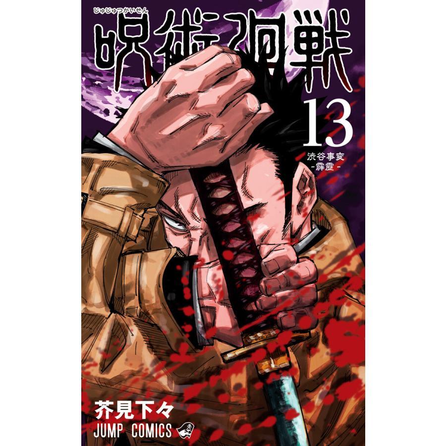 【初回50%OFFクーポン】呪術廻戦 (13) 電子書籍版 / 芥見下々|ebookjapan