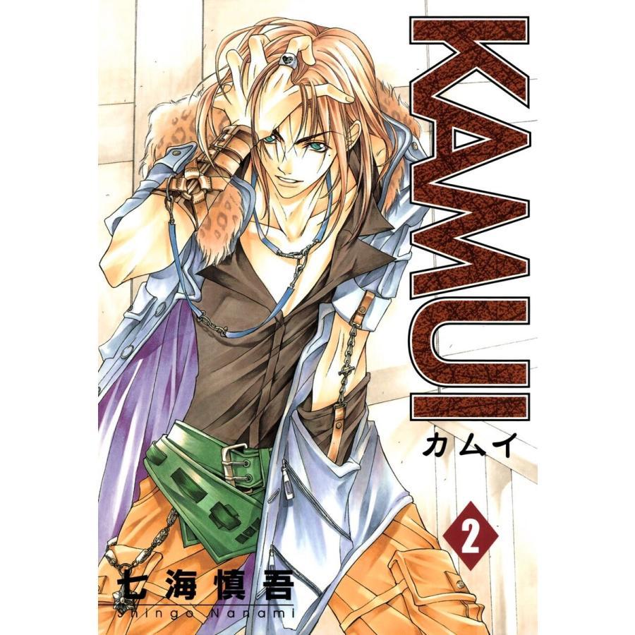 KAMUI (2) 電子書籍版 / 七海慎吾|ebookjapan