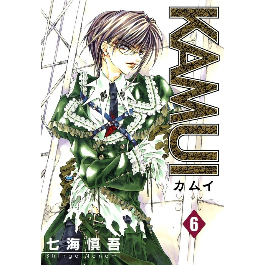 KAMUI (6) 電子書籍版 / 七海慎吾|ebookjapan