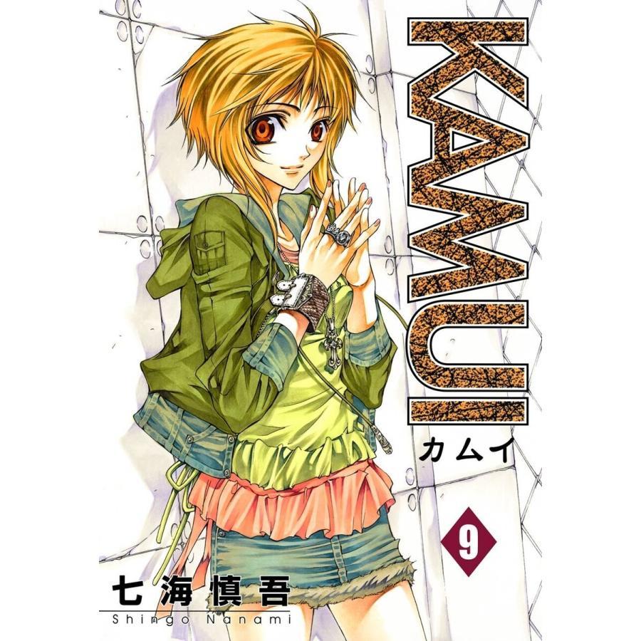 KAMUI (9) 電子書籍版 / 七海慎吾|ebookjapan